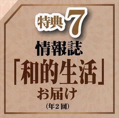 特典7:情報誌「私的生活」お届け(年2回)